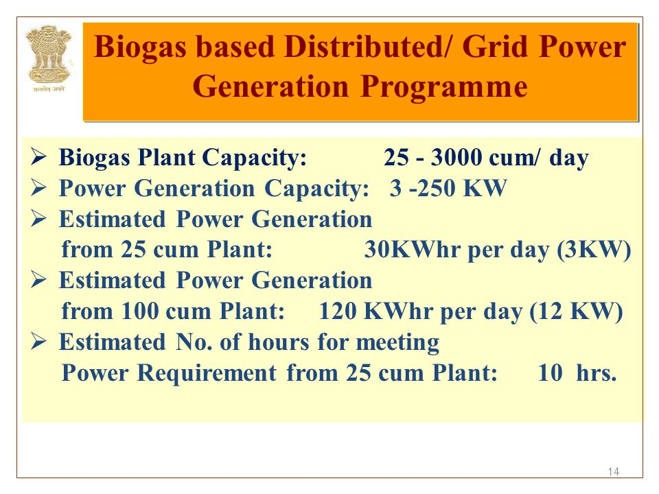 Biogas based Distributed/ Grid Power Generation Programme