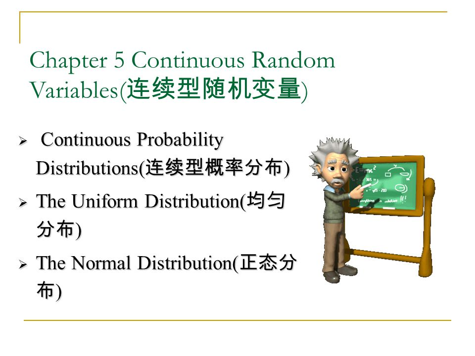 Chapter 5 Continuous Random Variables(连续型随机变量)