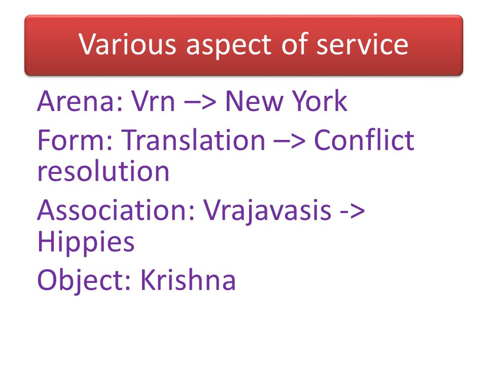 Various aspect of service