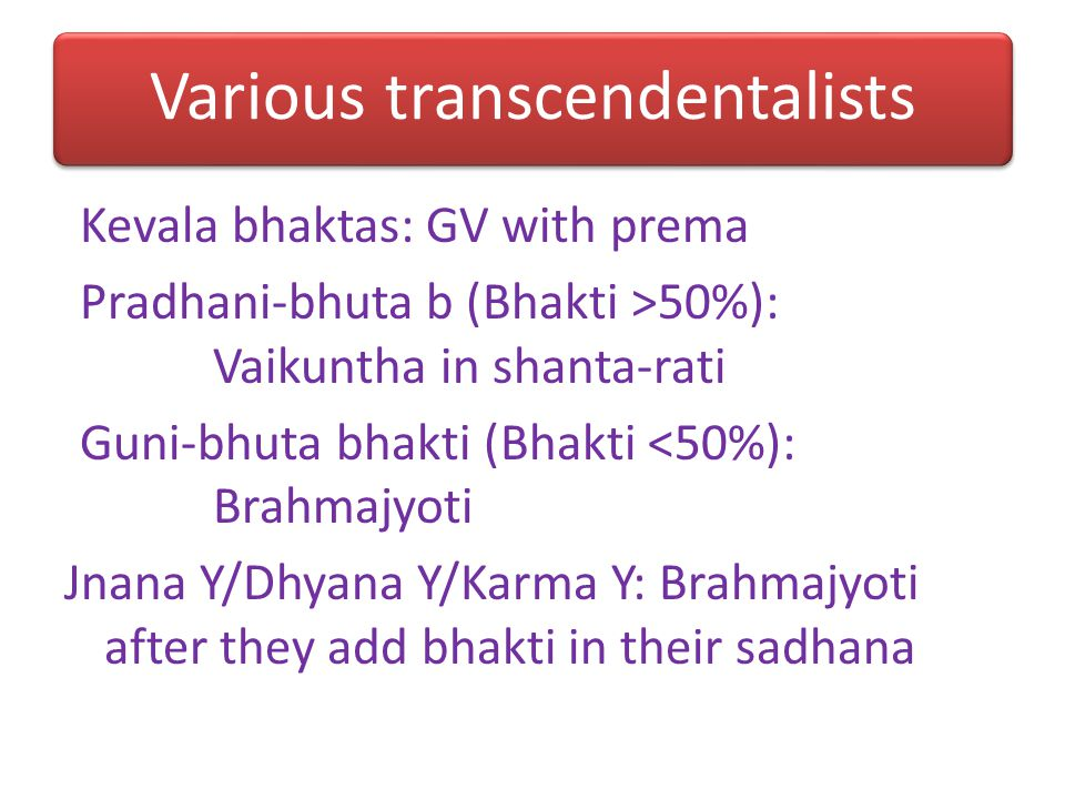 Various transcendentalists