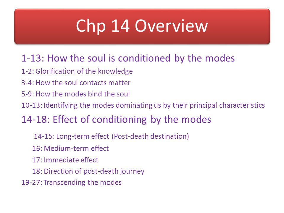 1-13: How the soul is conditioned by the modes
