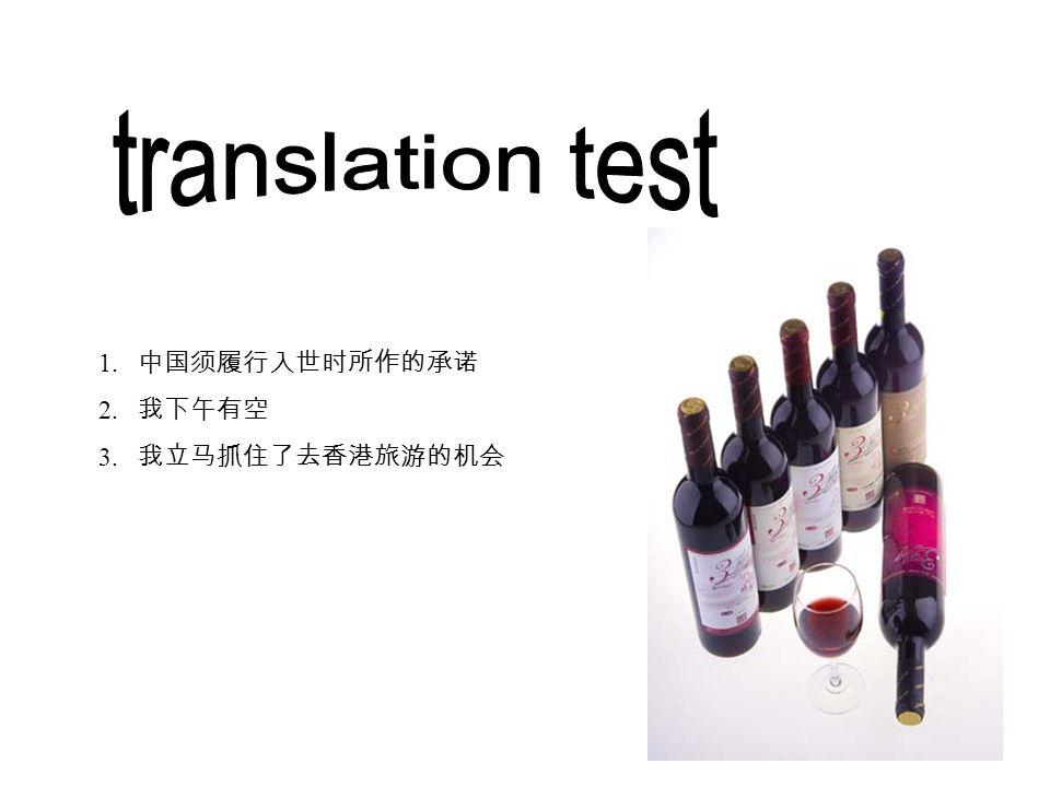 translation test 中国须履行入世时所作的承诺 我下午有空 我立马抓住了去香港旅游的机会