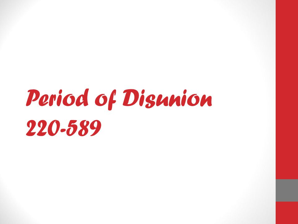Period of Disunion 220-589