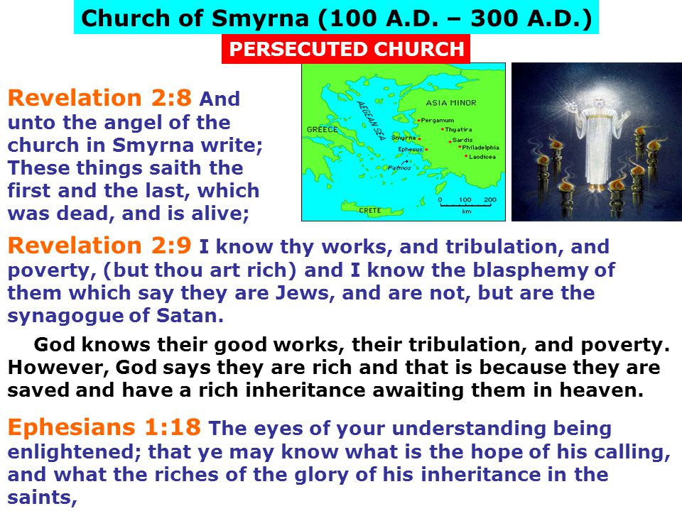 Church of Smyrna (100 A.D. – 300 A.D.)