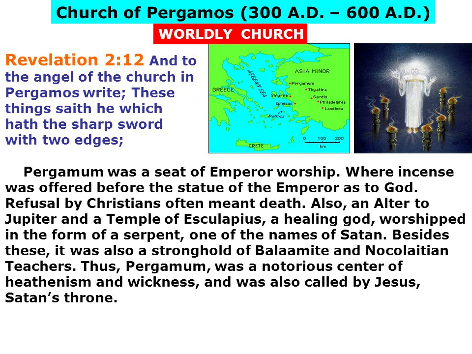 Church of Pergamos (300 A.D. – 600 A.D.)
