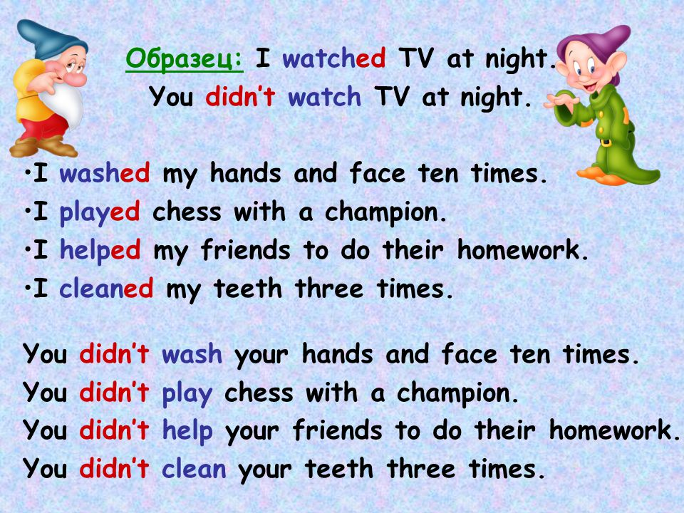 Образец: I watched TV at night.