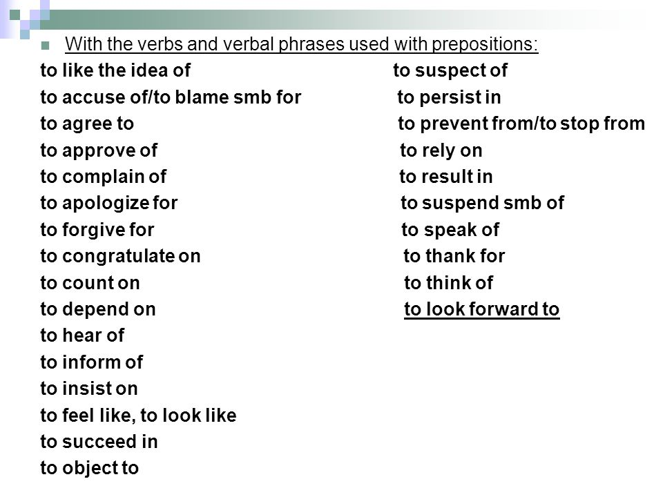 With the verbs and verbal phrases used with prepositions: