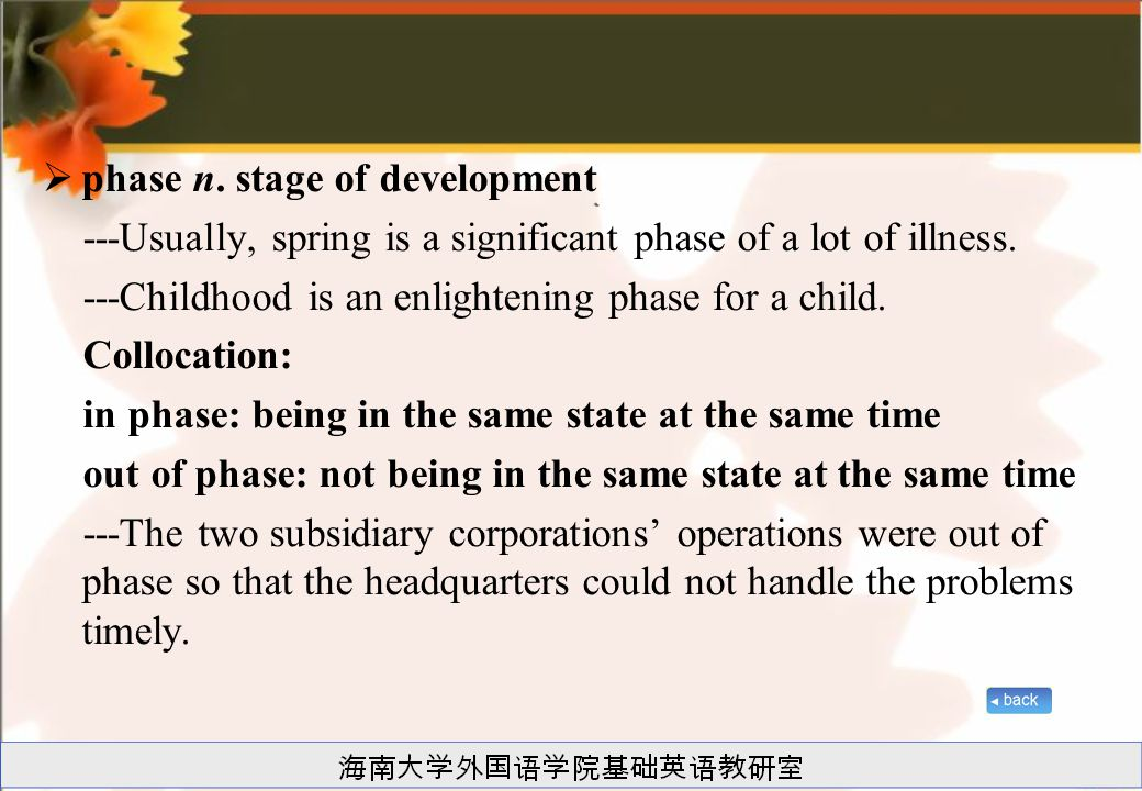 phase n. stage of development