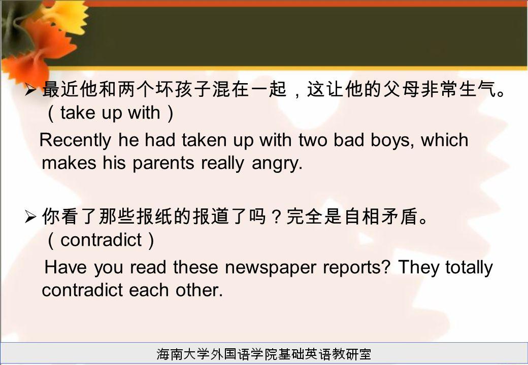 最近他和两个坏孩子混在一起,这让他的父母非常生气。(take up with)