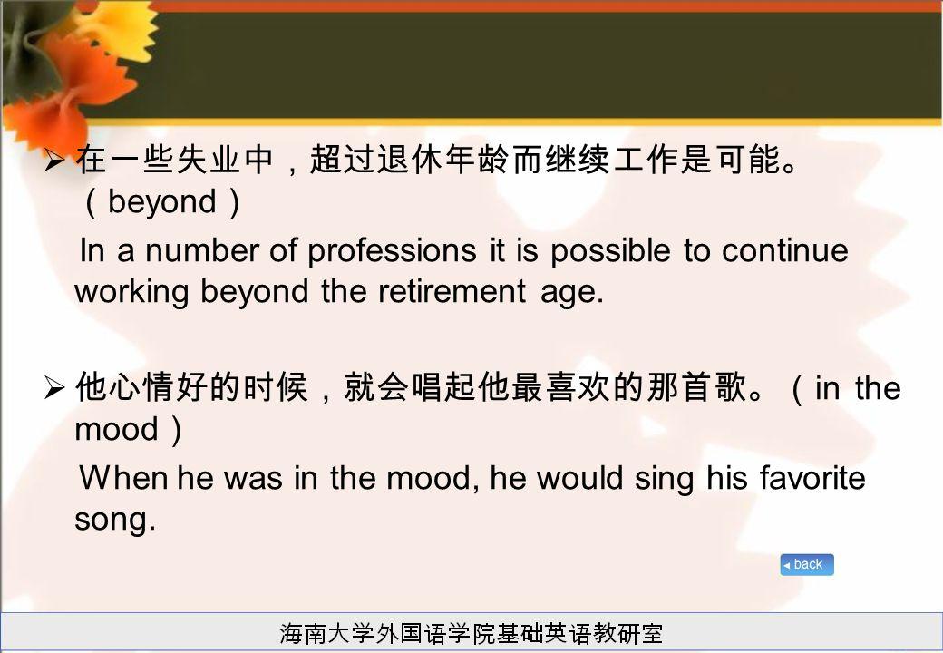 在一些失业中,超过退休年龄而继续工作是可能。 (beyond)