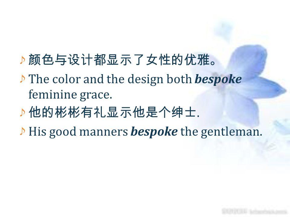 颜色与设计都显示了女性的优雅。 The color and the design both bespoke feminine grace.