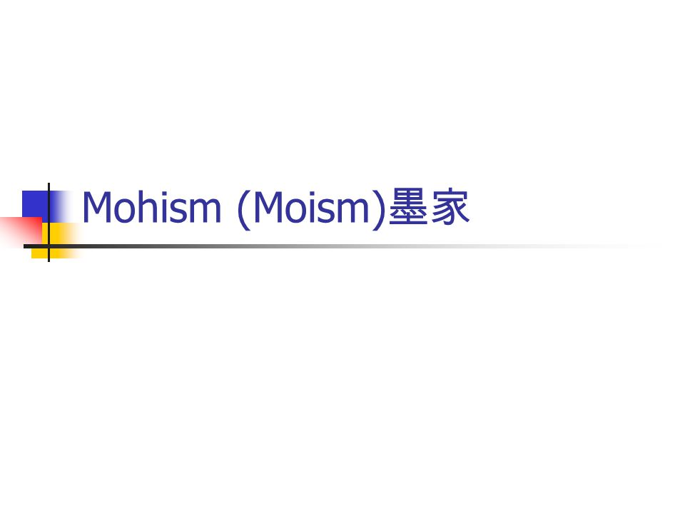 Mohism (Moism)墨家
