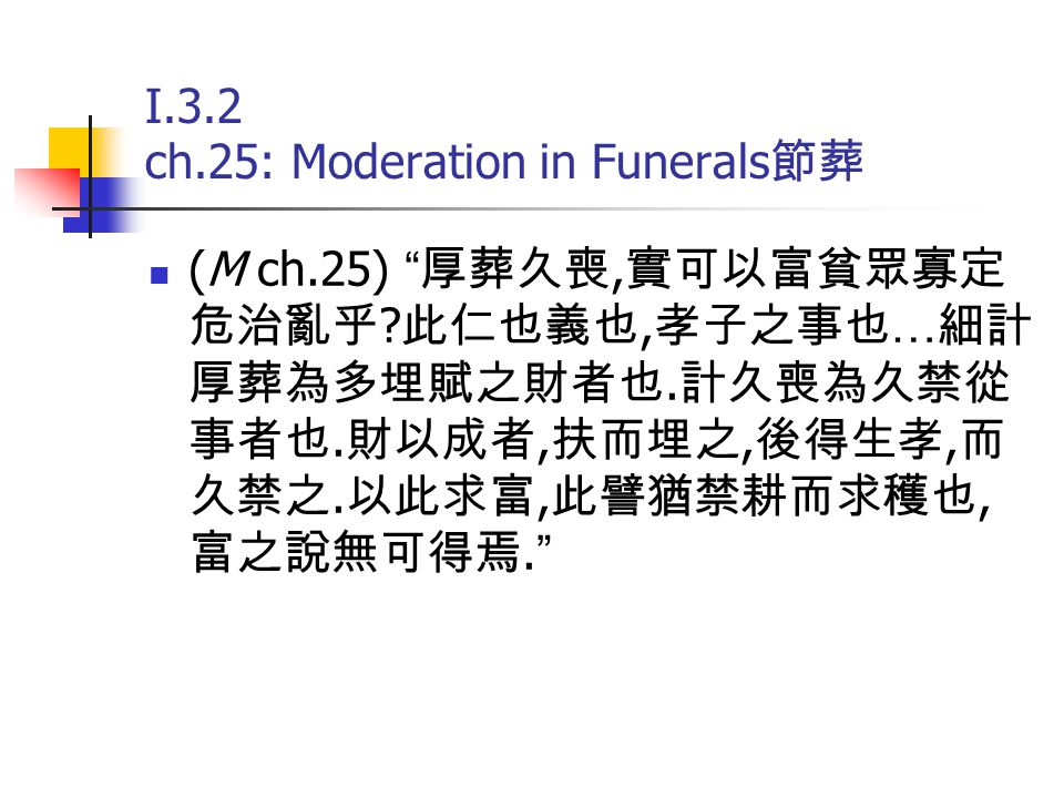 I.3.2 ch.25: Moderation in Funerals節葬