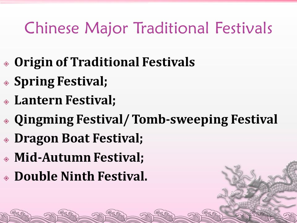 Chinese Major Traditional Festivals