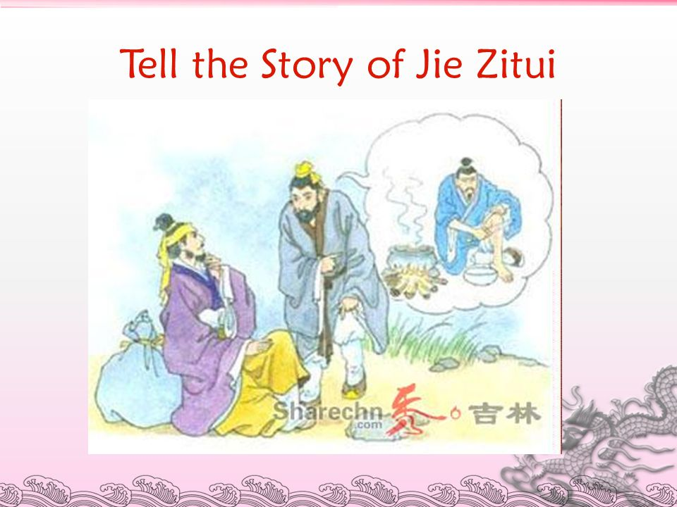 Tell the Story of Jie Zitui