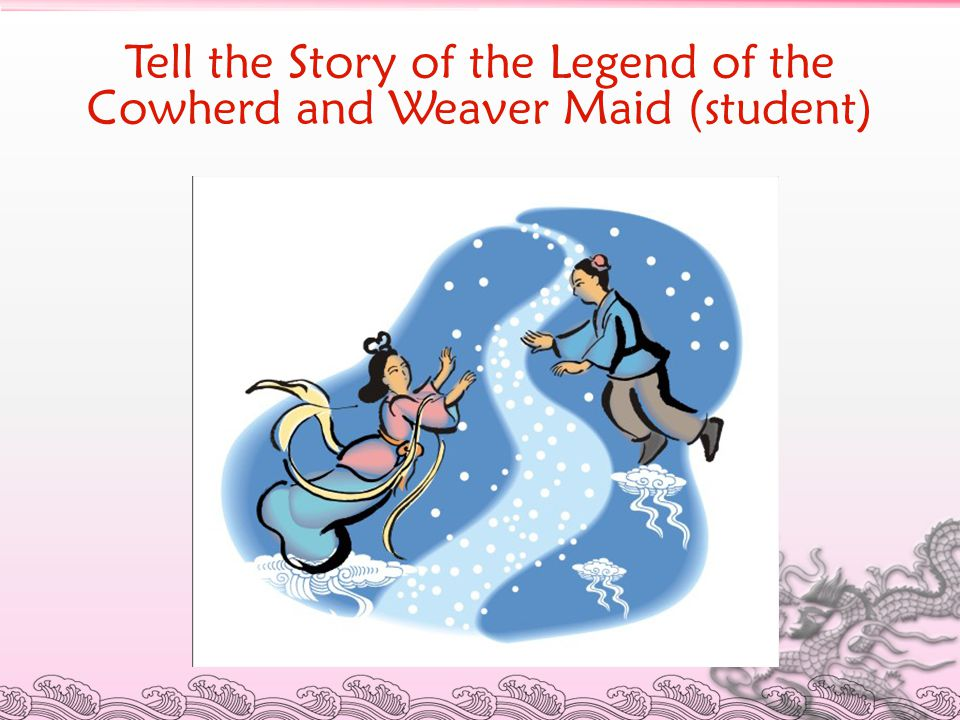 Tell the Story of the Legend of the Cowherd and Weaver Maid (student)