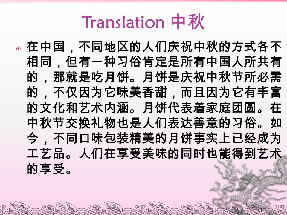 Translation 中秋