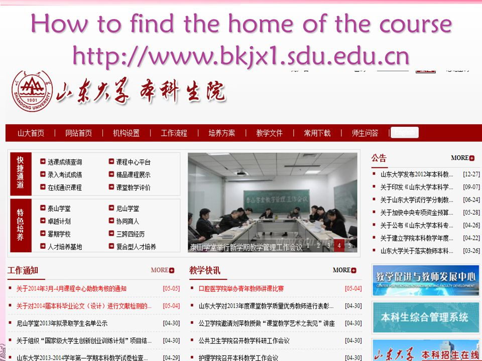 How to find the home of the course http://www.bkjx1.sdu.edu.cn