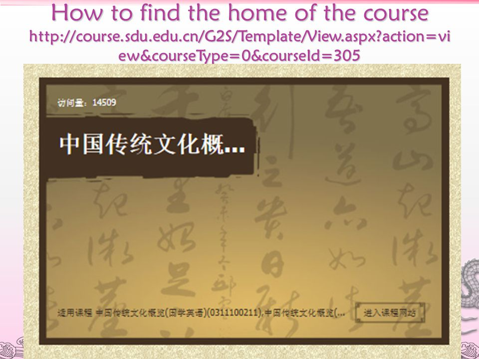 How to find the home of the course http://course. sdu. edu