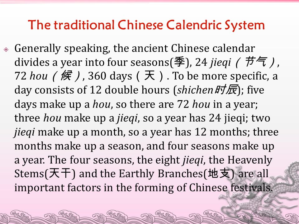 The traditional Chinese Calendric System