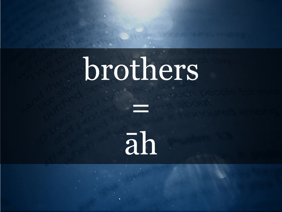 brothers = āh