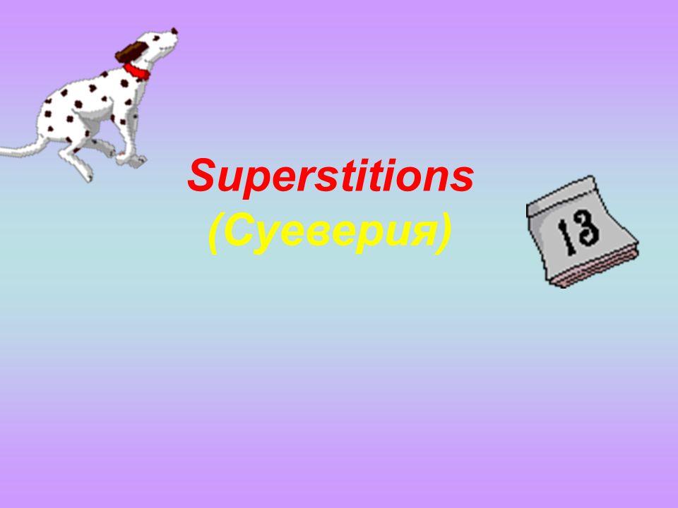 Superstitions (Суеверия)