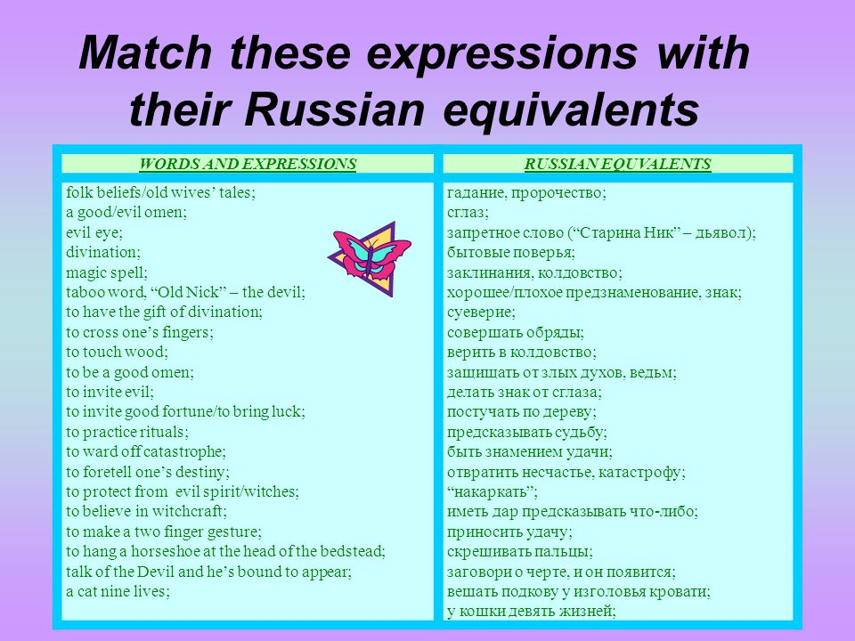 Match these expressions with their Russian equivalents
