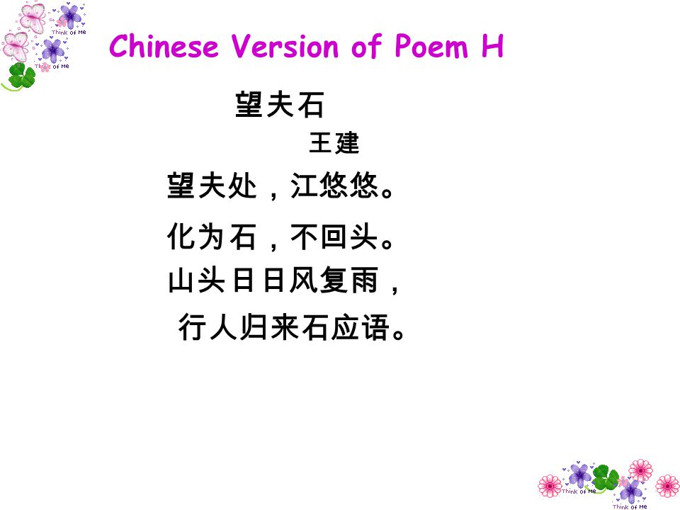 Chinese Version of Poem H