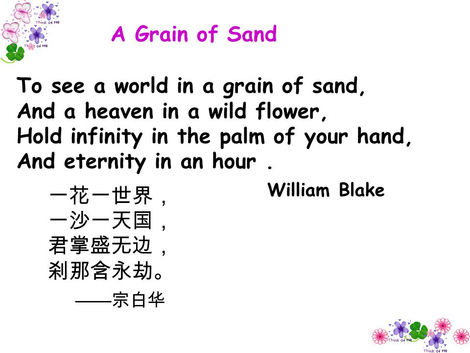 To see a world in a grain of sand, And a heaven in a wild flower,