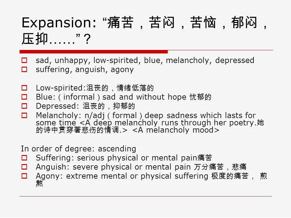 Expansion: 痛苦,苦闷,苦恼,郁闷,压抑…… ?