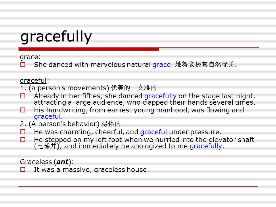 gracefully grace: She danced with marvelous natural grace. 她舞姿极其自然优美。