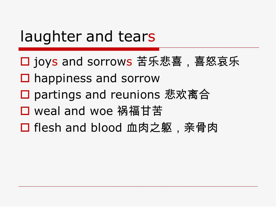 laughter and tears joys and sorrows 苦乐悲喜,喜怒哀乐 happiness and sorrow