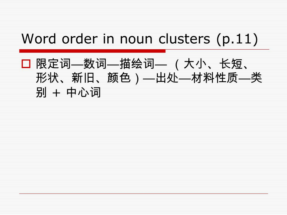 Word order in noun clusters (p.11)