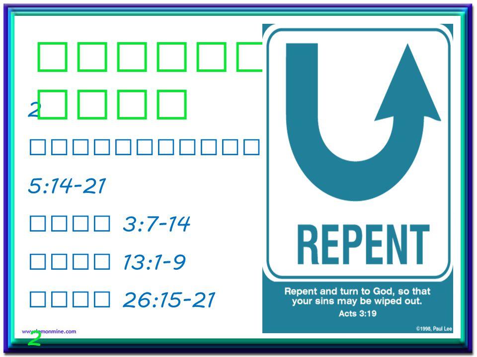 Repentance 2 Corinthians 5:14-21 Luke 3:7-14 Luke 13:1-9 Acts 26:15-21