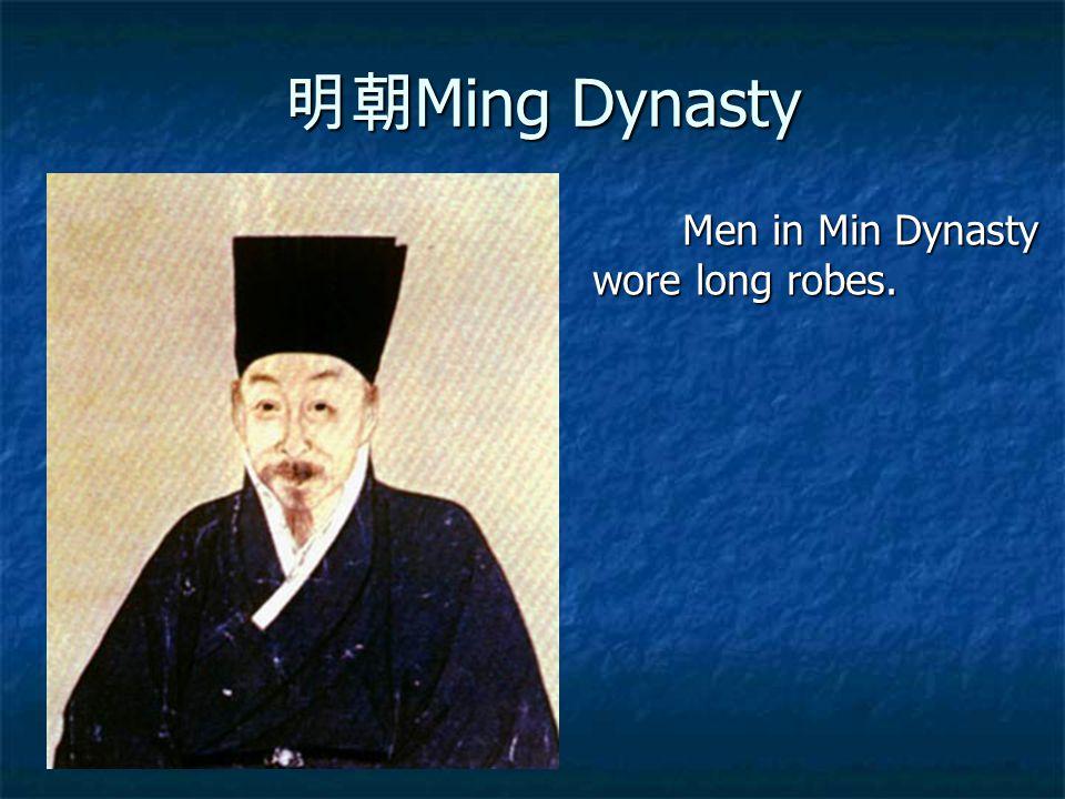 明朝Ming Dynasty Men in Min Dynasty wore long robes.