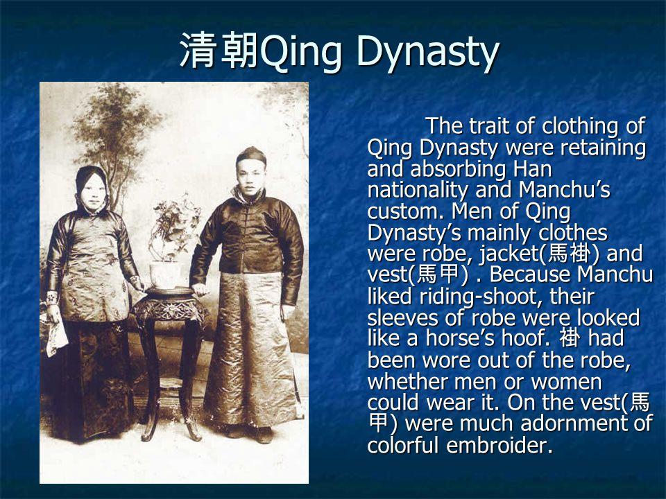 清朝Qing Dynasty