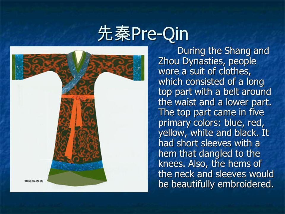 先秦Pre-Qin