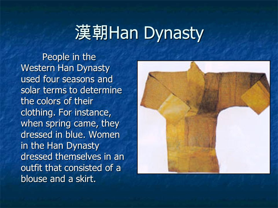 漢朝Han Dynasty