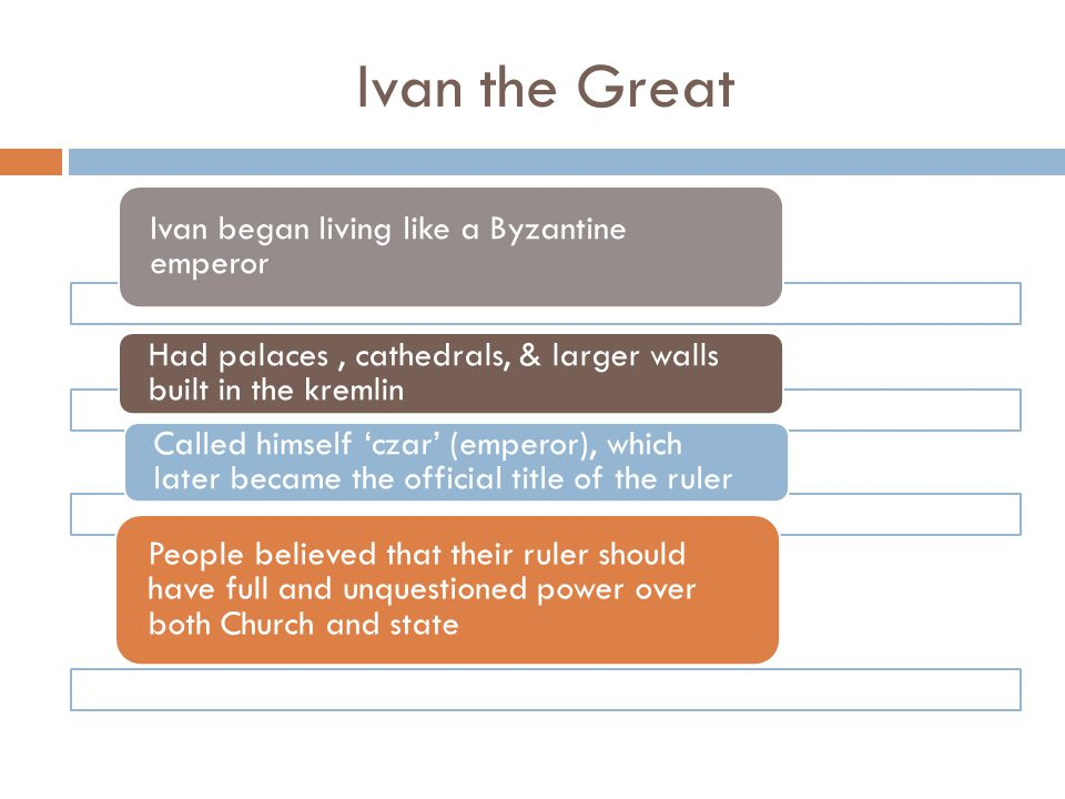 Ivan the Great Ivan began living like a Byzantine emperor. Had palaces , cathedrals, & larger walls built in the kremlin.