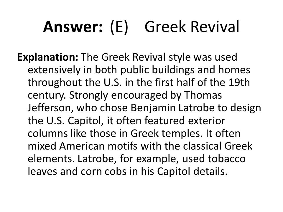 Answer: (E) Greek Revival
