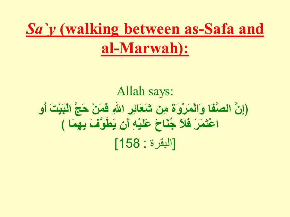 Sa`y (walking between as-Safa and al-Marwah):