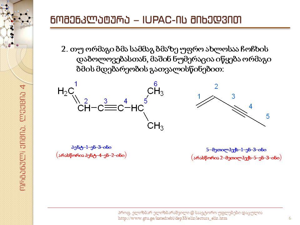 ნომენკლატურა – IUPAC-ის მიხედვით