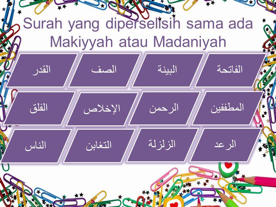Surah yang diperselisih sama ada Makiyyah atau Madaniyah
