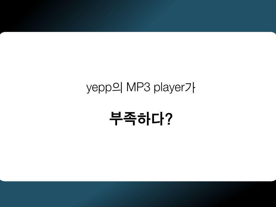 yepp의 MP3 player가 부족하다