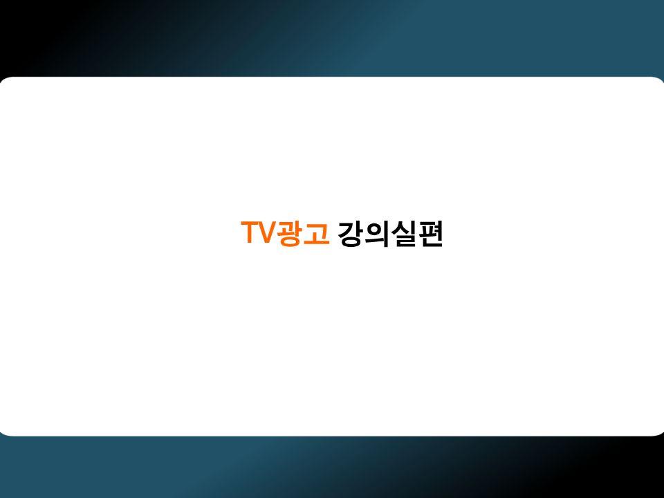 TV광고 강의실편