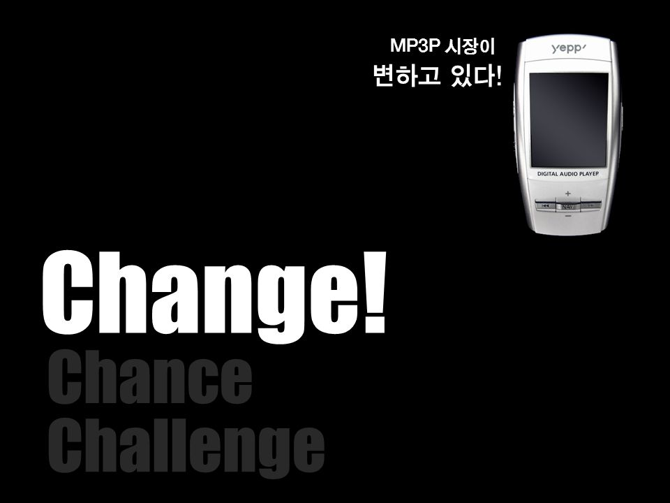MP3P 시장이 변하고 있다! Change! Chance Challenge
