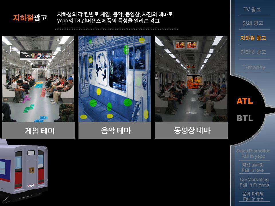 지하철광고 ATL BTL 게임 테마 음악 테마 동영상 테마 T-money TV 광고