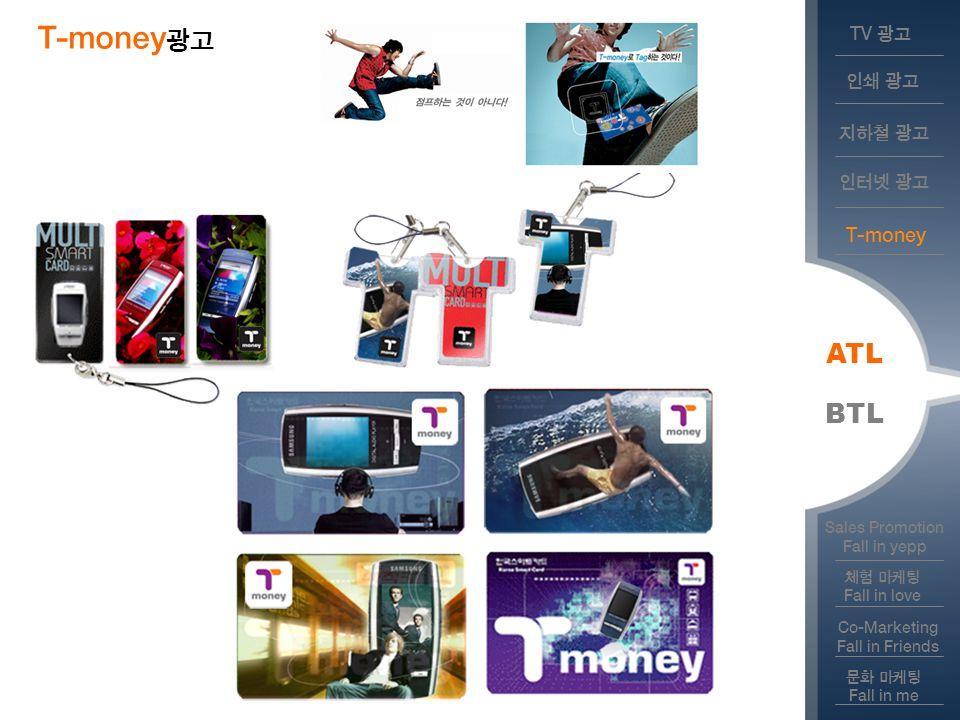 T-money광고 ATL BTL T-money TV 광고 인쇄 광고 지하철 광고 인터넷 광고