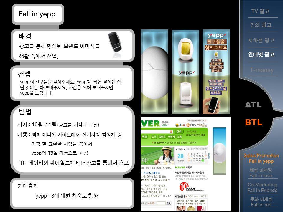 ATL BTL Fall in yepp 배경 컨셉 방법 T-money TV 광고 인쇄 광고 지하철 광고