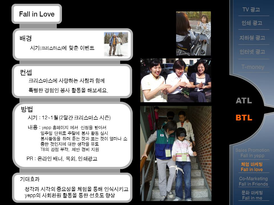 ATL BTL Fall in Love 배경 컨셉 방법 T-money TV 광고 인쇄 광고 지하철 광고